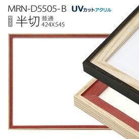 額縁 MRN-D5505-B 半切(424×545) デッサン額縁 普通サイズ フレーム(UVカットアクリル) 木製
