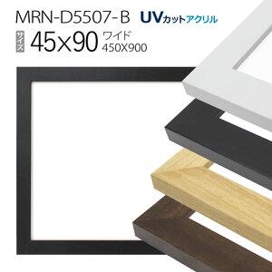 額縁 MRN-D5507-B 45×90(450×900mm) ワイド フレーム(UVカットアクリル) 木製