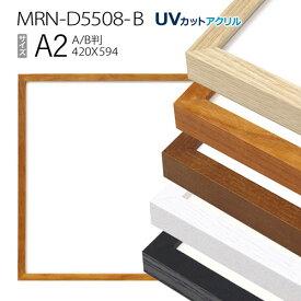 額縁 MRN-D5508-B A2(420×594mm) ポスターフレーム AB版用紙サイズ(UVカットアクリル) 木製