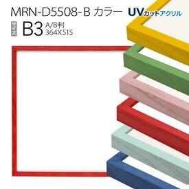 額縁 MRN-D5508-B カラー B3(364×515mm) ポスターフレーム AB版用紙サイズ(UVカットアクリル) 木製
