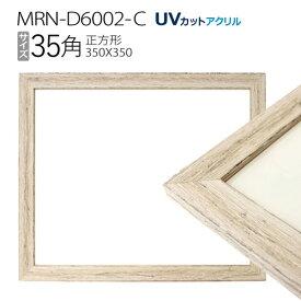 額縁 MRN-D6002-C 35角(350×350mm) 正方形 フレーム アンティークホワイト(UVカットアクリル) 木製