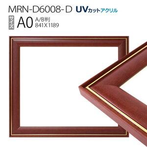 額縁 MRN-D6008-D A0(841×1189mm) ポスターフレーム AB版用紙サイズ ブラウン(UVカットアクリル) 木製