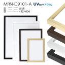 額縁 MRN-D9101-A 三三(455×606) デッサン額縁 普通サイズ フレーム(UVカットアクリル) 木製