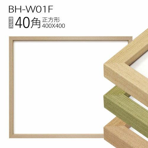 正方形額縁 フレーム 40角(400×400mm) : BH-W01F