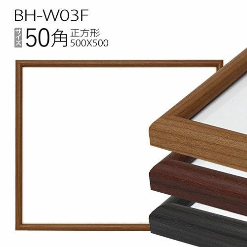 正方形額縁 フレーム 50角(500×500mm) : BH-W03F