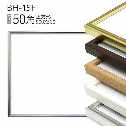 正方形額縁 フレーム 50角(500×500mm) アルミ製: BH-15F
