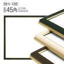 正方形額縁: BH-18E フレーム 45角(450×450mm) アルミ製