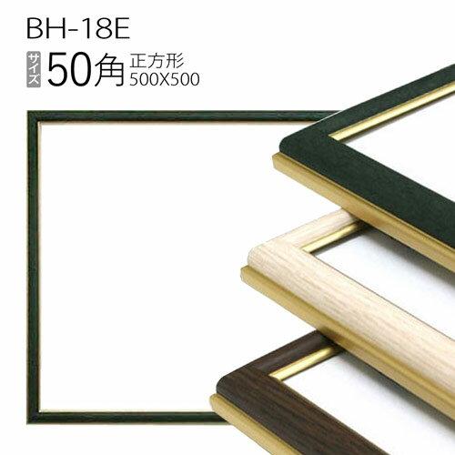 正方形額縁 フレーム 50角(500×500mm) アルミ製: BH-18E