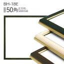 正方形額縁: BH-18E フレーム 50角(500×500mm) アルミ製