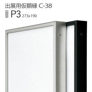 出展用仮額縁:C-38(C38) P3 号(190×273) (Cライン)