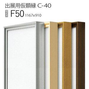出展用仮額縁:C-40(C40) F50 号(910×1167) (Cライン)
