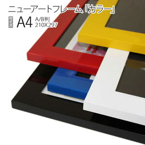 パネル額縁:ニューアートフレーム「カラー」 A4(210X297)