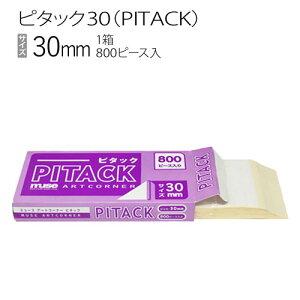 額装用品:PITACK30:ピタック30(箱売り)800ピース入