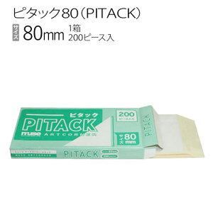 額装用品:PITACK80:ピタック80(箱売り)200ピース入