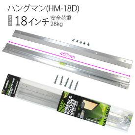 【ハングマンヘビー18インチ(HM-18D)ネジタイプ 1袋1セット】木壁対応