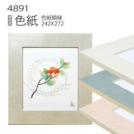 色紙額縁:4891 8×9寸(273×242) (アクリル仕様・MDF製・色紙額縁)