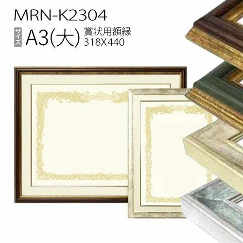 賞状額:MRN-K2304 A3大(318×440mm)
