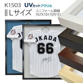 ユニフォーム額縁:MRN-K1503(Lサイズ:フレーム裏板寸法:767×1017mm)(UVカットアクリル)