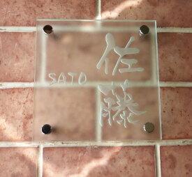 表札 ガラス 戸建 ガラス 二世帯 おしゃれ タペストリー ガラスの美しい表札 施主支給