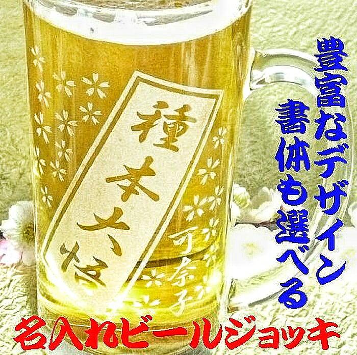 ビールジョッキ 名入れ 退職祝い 父の日ギフト プレゼント ギフト 男性 女性 名前入り グラス名前入り ビールグラス 誕生日プレゼント 結婚祝い 還暦祝い