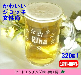 名稱變成了玻璃雕塑手工杯啤酒 320 毫升。 隨著啤酒禮物 532P16Jul16。