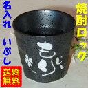 焼酎 グラス 名前 入り 陶器のコップロックタイプいぶし310mlサイズ ギフト プレゼント