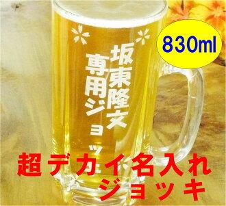 名稱啤酒杯把超級大尺寸 (830 毫升) 名稱把禮物放原始啤酒馬克杯禮品