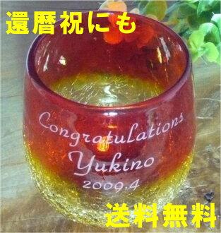 被在名進入玻璃杯琉球玻璃杯名進入禮物紅雕刻了的禮品