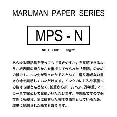『書きやすいルーズリーフ』MPS-N