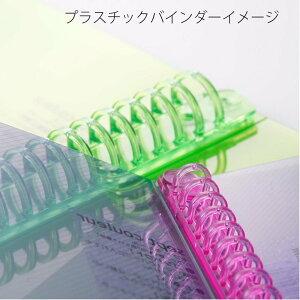 プラスチックバインダーイメージ
