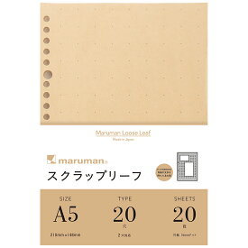 スクラップリーフ A5(20穴) 竹紙100g/m2 20枚 L497 【maruman/マルマン】[DM便1](旧メール便)※2冊以上のご注文は宅配便になります※