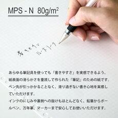 『書きやすいルーズリーフ』MPS-N80g/m2