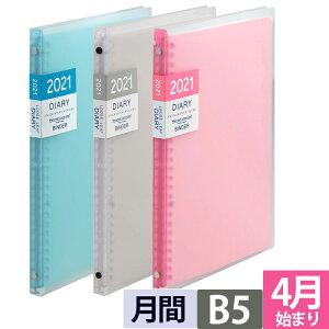 マルマン 手帳 2021年 4月始まり ノート デ ダイアリー B5 マンスリー 月曜始まり 軽量 全3色 ピンク ブルー クリア ルーズリーフ スケジュール帳 FD434-21 [ネコポス1点まで] ※2点以上のご注文は