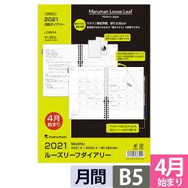 マルマン 手帳 リフィル 2021 4月始まり ルーズリーフダイアリー B5 26穴 マンスリー 月曜始まり スケジュール帳 LD3834-21 [DM便 ネコポス1点まで] ※2点以上のご注文は宅配便