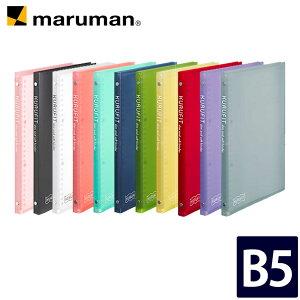 マルマン バインダー クルフィット B5 プラスチックバインダー F020 [ネコポス1点まで] ※2点以上のご注文は宅配便