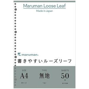 マルマン 書きやすいルーズリーフ A4 30穴 筆記用紙80g/m2 無地 50枚 L1106 [DM便 ネコポス1点まで] ※2点以上のご注文は宅配便