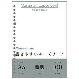 マルマン 書きやすいルーズリーフ A5 20穴 筆記用紙80g/m2 無地 100枚 L1306H [DM便 ネコポス1点まで] ※2点以上のご注文は宅配便