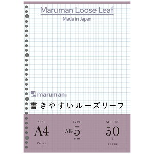 マルマン 書きやすいルーズリーフ A4 30穴 筆記用紙80g/m2 5mm方眼罫 50枚 L1107 [DM便 ネコポス1点まで] ※2点以上のご注文は宅配便