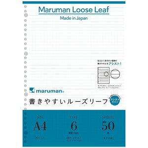 書きやすいルーズリーフA4(30穴)筆記用紙80g/m243行6mm罫アシストライン入り50枚1141【maruman/マルマン】