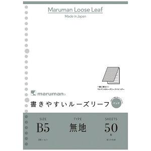 マルマン 書きやすいルーズリーフパッド B5 26穴 筆記用紙80g/m2 無地 50枚 L1206P [DM便 ネコポス1点まで] ※2点以上のご注文は宅配便