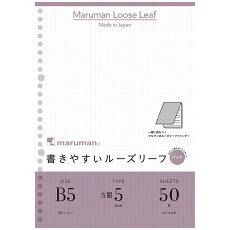 書きやすいルーズリーフパッドB5・5mm方眼罫L1207P【maruman/マルマン】