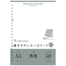 書きやすいルーズリーフパッドA5(20穴)筆記用紙80g/m2無地50枚L1306P【maruman/マルマン】