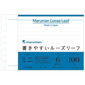 書きやすいルーズリーフ ミニ B7変形(9穴) 筆記用紙80g/m2 メモリ入6mm罫 100枚 L1431 【maruman/マルマン】[DM便2](旧メール便)※2冊以上のご注文は宅配便になります※