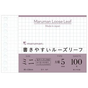 マルマン 書きやすいルーズリーフ ミニ B7変形 9穴 筆記用紙80g/m2 5mm方眼罫 100枚 L1432 [DM便 ネコポス1点まで] ※2点以上のご注文は宅配便