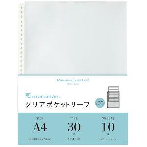 クリアポケットリーフA4(30穴)10枚入り【maruman/マルマン】