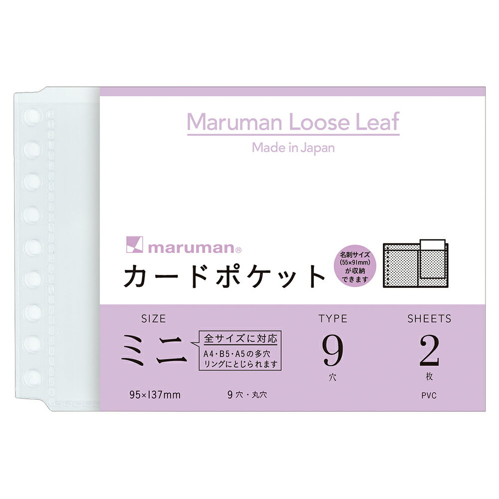 カードポケットミニ 93×137mm(9穴) 2枚 L486 【maruman/マルマン】[DM便1](旧メール便)