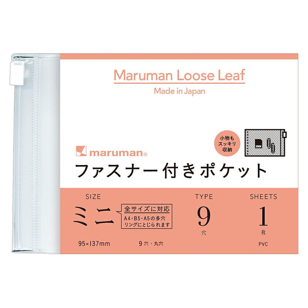 ファスナー付ポケットミニ 93×137mm(9穴) 1枚 L487 【maruman/マルマン】[DM便1](旧メール便)※2冊以上のご注文は宅配便になります※