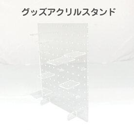 グッズアクリルスタンド アクリルスタンド 缶バッジ アクスタ キーホルダー グッズ収納 コレクション オタク コレクションケース