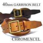 【送料無料】クロムエクセル40mm幅ギャリソンベルト