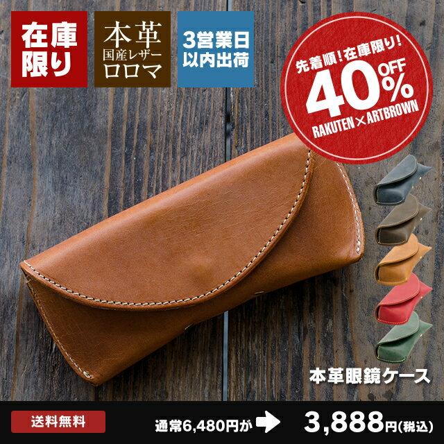 【40%OFF!在庫限り・送料無料】/眼鏡ケース/レザー/革/本革